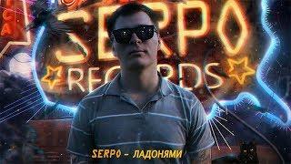 SERPO - Ладонями