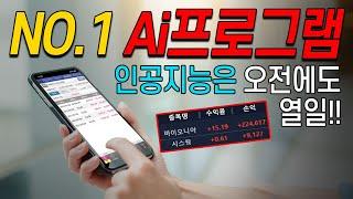 NO.1 Ai주식프로그램!! 인공지능은 오전에도 &qu…