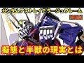 【ガンダムSEED】ガンダムアストレイミラージュフレーム 前編 特殊変化アストレイ!…