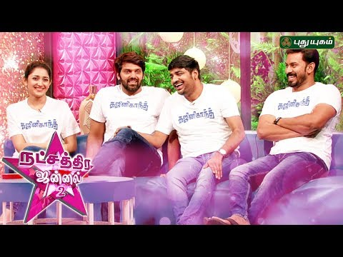 Ghajinikanth team Atrocities.. | Natchathira Jannal | 05/08/2018