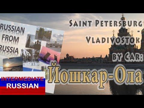 Learn Russian: St Petersburg to Vladivostok by Car. Йошкар-Ола