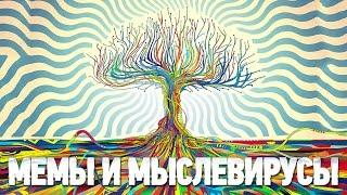 ЧТО ТАКОЕ МЕМЫ И МЫСЛЕВИРУСЫ? | IQ(Идеи могут проникать в нас незаметно, обходить нашу интеллектуальную защиту и подчинять себе. Часто ли..., 2016-11-28T13:43:49.000Z)