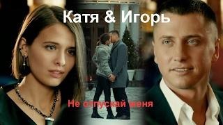 Мажор//Игорь & Катя//Не отпускай меня