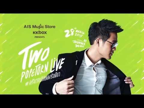 "AIS MUSIC STORE KKBOX PRESENTS ""TWO POPETORN L1VE ! #ครั้งแรกมีได้แค่ครั้งเดียว"""