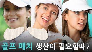 메디셀ODM/OEM 골프패치 제조문의