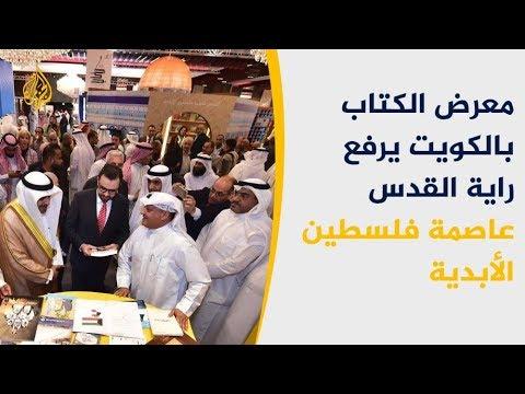 انطلاق معرض الكويت الدولي للكتاب بحضور قوي لفلسطين  - نشر قبل 4 ساعة