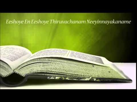 Eeshoye En Eeshoye- Malayalam Christian Devotional Song   Sunny   Divyanadhanodothu