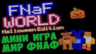 FNAF WORLD - МИНИ ИГРА МИР ФНАФ