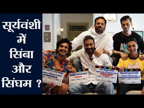 Akshay Kumar, Ajay Devgn & Ranveer Singh came together for Rohit Shetty's Sooryavanshi | FilmiBeat Mp3