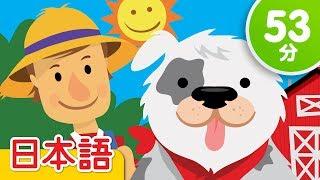 ビンゴ 子供の歌メドレー「BINGO + More」| 童謡 | Super Simple 日本語