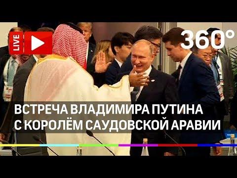 Встреча Путина с королём Саудовской Аравии. Прямая трансляция