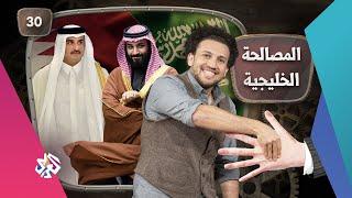 جو شو | الموسم الخامس | الحلقة 30 | المصالحة الخليجية