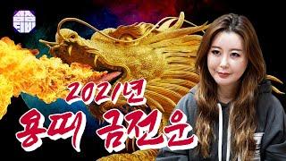 (인천점집)(운세) 2021년 용띠 금전운 미리보기!!