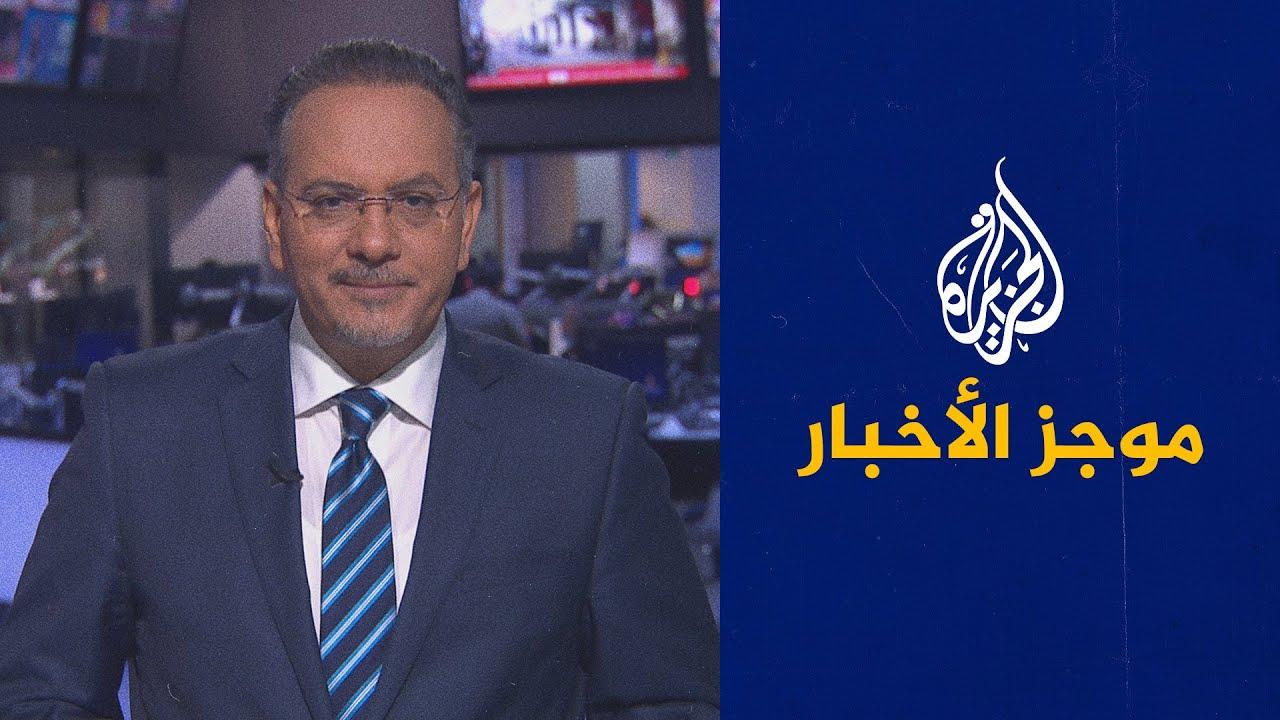 موجز الأخبار - السادسة مساء 15/04/2021  - نشر قبل 2 ساعة