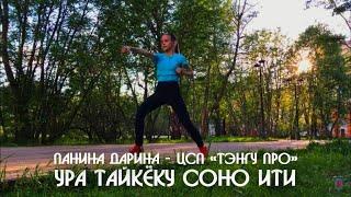 Ура Тайкёку соно ити Панина Дарина Центр спортивной подготовки Тэнгу Про Мурманск