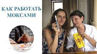 Как работать моксами (полынные сигары)   Лиана Ненашева