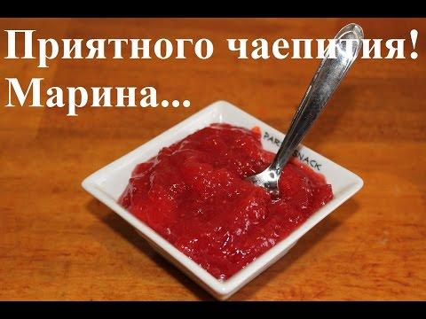 Варенье из клубники Кулинарные рецепты любящей жены