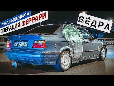 Вялый BMW E36: Худший из худших