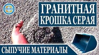 видео Купить грунт в Троицке: доставка, цена за куб