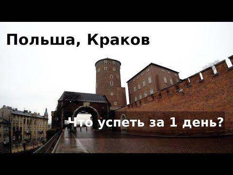 Краков за 1 день - королевский город Польши! Едем с TulenTravel