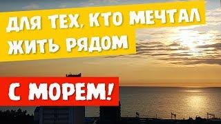 КВАРТИРА бизнес-класса в СДАННОМ доме в 3 минутах от МОРЯ!
