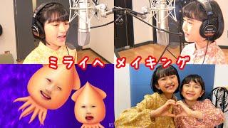 UUUMキッズクリエイターで歌う「ミライヘ」レコーディング・メイキング HIMAWARIちゃんねるバージョン♪himawari-CH