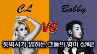 CL과 아이콘의 Bobby 중 누가 더 영어를 잘 할까? (Bridge TV Who Speaks Better English: CL vs. Bobby (from IKON)
