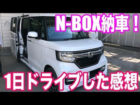 新型N-BOXがついに納車!初めてドライブしてみた感想!乗り心地や燃費について