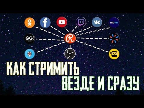 Restream.io Как вести трансляцию на 35 стрим платформ одновременно.Общий чат для всех трансляций