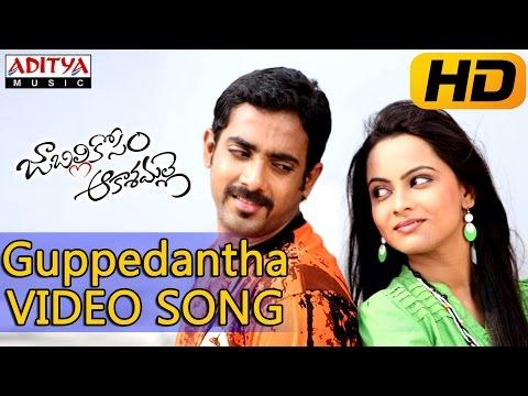 Guppedantha Full Video Song - Jabilli Kosam Aakashamalle Video Songs -  Anup Tej, Smitik, Simmi Das