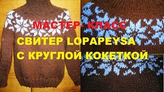 Иcландский свитер. Lopapeysa Мастер Класс