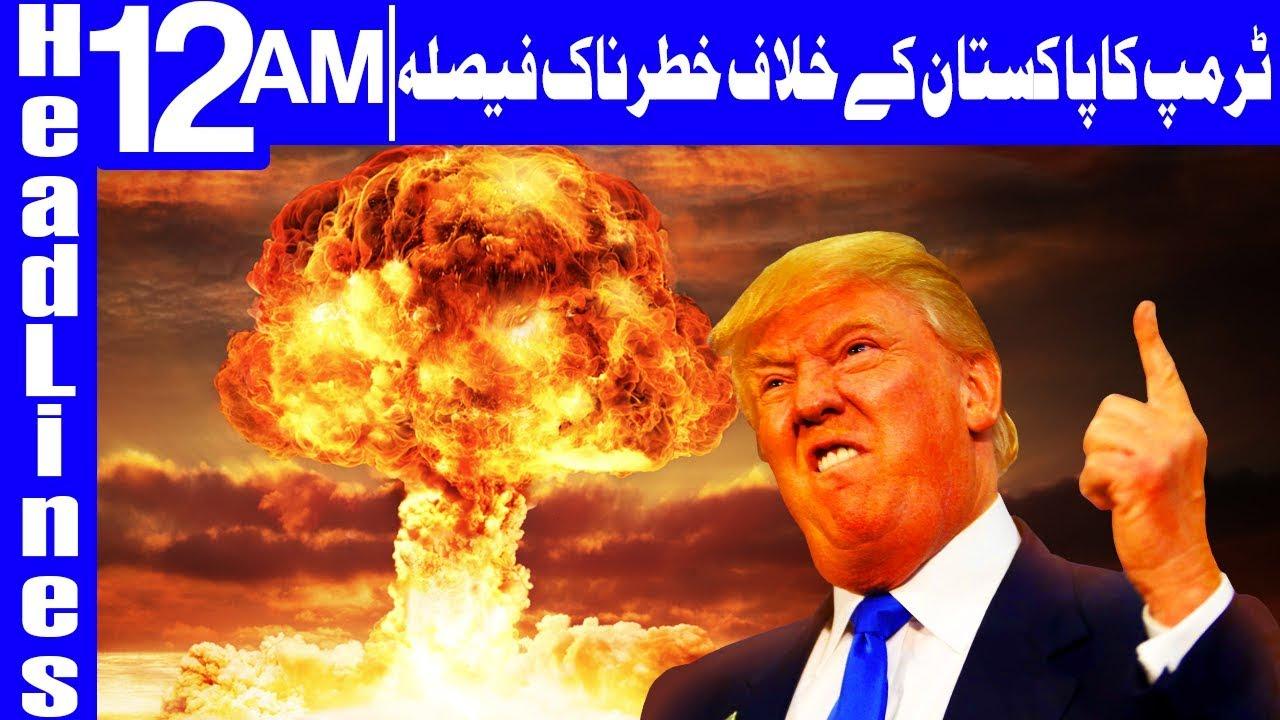 United States places Pakistan on watch list - Headlines 12 AM - 5 January  2018 - Dunya News