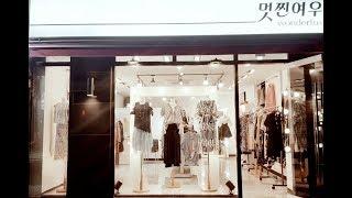 멋찐여우 중년여성 의류 예쁜옷 해외도매사입대행