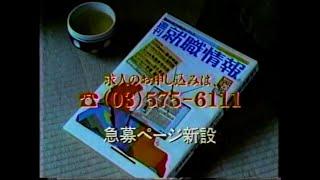 1985年 週刊就職情報 新歩人(しんぽじん)CMです VHSテープ3倍モードでの録画になりますので 画質&音質共に悪いです 興味のある方 にご覧いただければ幸いです。