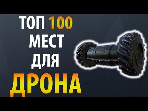 ТОП 100 ПОЗИЦИЙ