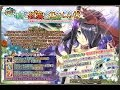 [Flower Knight Girl] Event 19 - The Mountain, the Autumn Leaves and the Glutton (1st Phase)