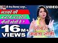 Hindi Shayari || Mamta Soni Shayari ||  लड़कों की नज़र में लड़कियां कैसी होती हे  || Mp3