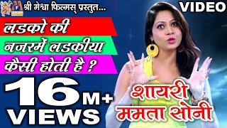 Hindi Shayari || Mamta Soni Shayari ||  लड़कों की नज़र में लड़कियां कैसी होती हे  ||