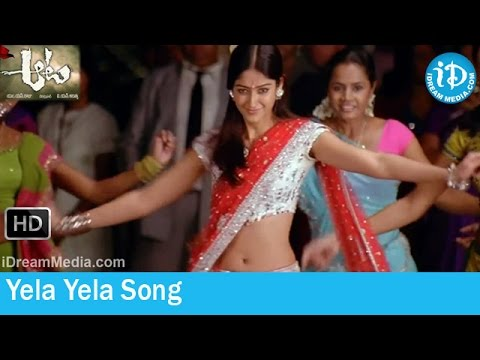 Aata Movie Songs - Yela Yela Song - Siddharth - Ileana - Devi Sri Prasad Songs
