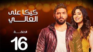 مسلسل كيكا علي العالي | بطولة حسن الرداد و ايتن عامر | الحلقة 16