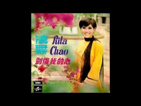 凌雲 - 後會無期 (Rita Chao - Dizzy, Tommy Roe Cover in Chinese)