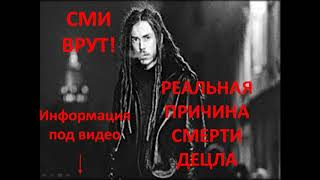 настоящая причина смерти!!! Что случилось с Кириллом Толмацким?