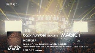 back number new album「MAGIC」 初回限定盤A特典映像ダイジェスト -初のドームツアーから東京ドーム公演の全曲を収録!-