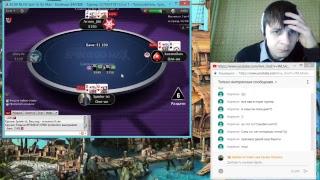 Покер онлайн  баунти вход 11 баксов