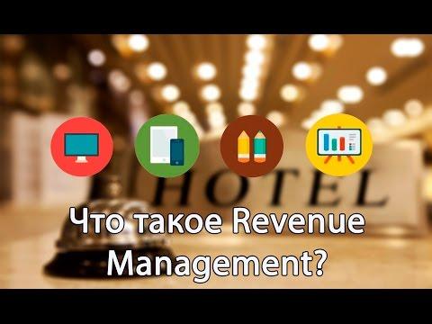 Что такое Revenue Management?