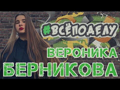 #ВСЁПОДЕЛУ - Верона