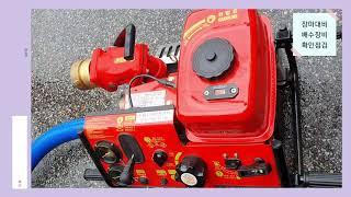 (안전) 장마대비 배수작업 장비점검 정비(이동식 동력펌…