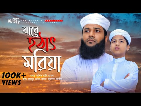 Jabe Hothath Moriya Gojol (যাবে হঠাৎ মরিয়া গজল) by Hasan Arib | Shopnoshiri Islamic Song lyrics
