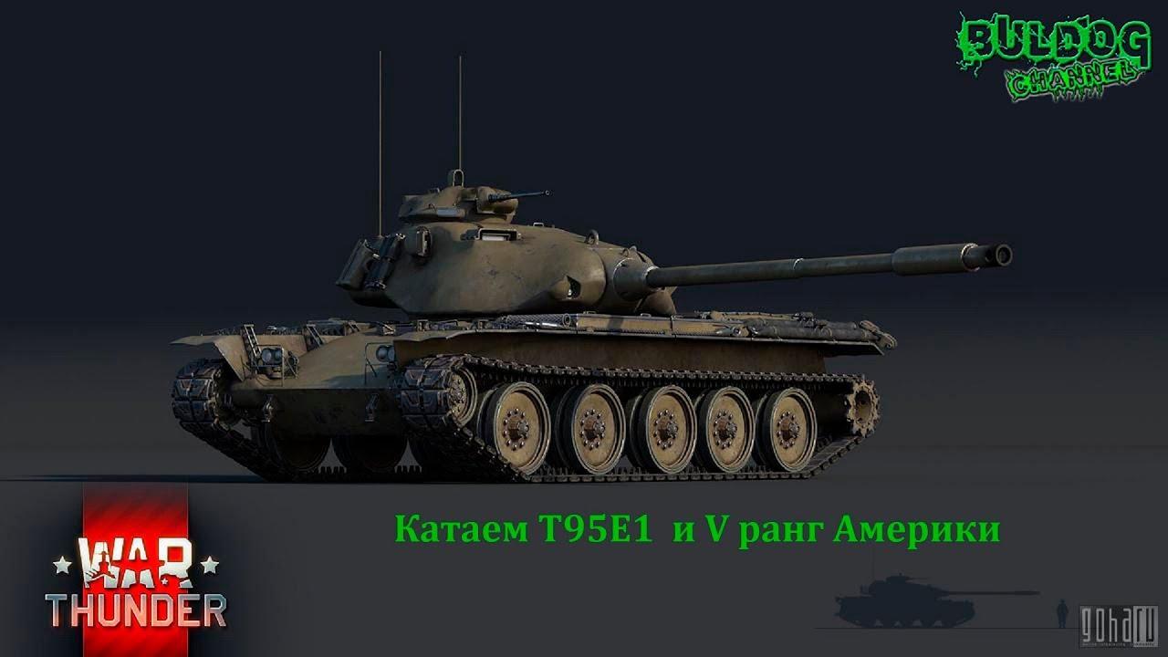 рб танки war thunder