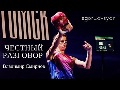 ЧЕСТНЫЙ РАЗГОВОР с Владимиром Смирновым / Стать чемпионом мира в 16 лет